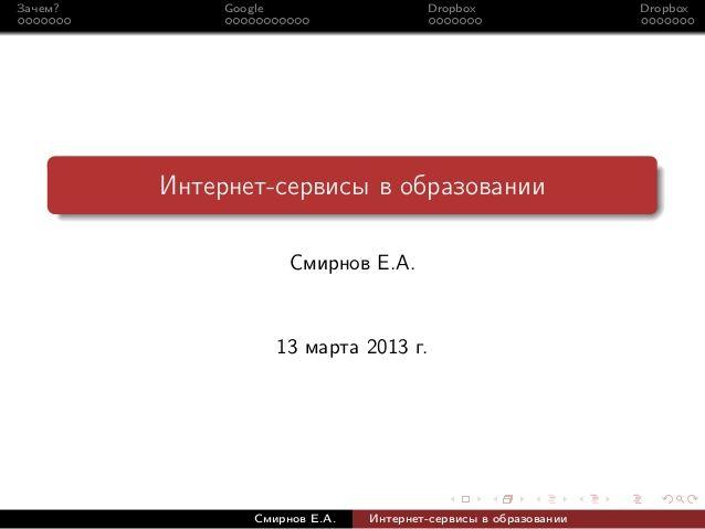 Использование интернет-сервисов в образовании by Evgeny Smirnov via slideshare