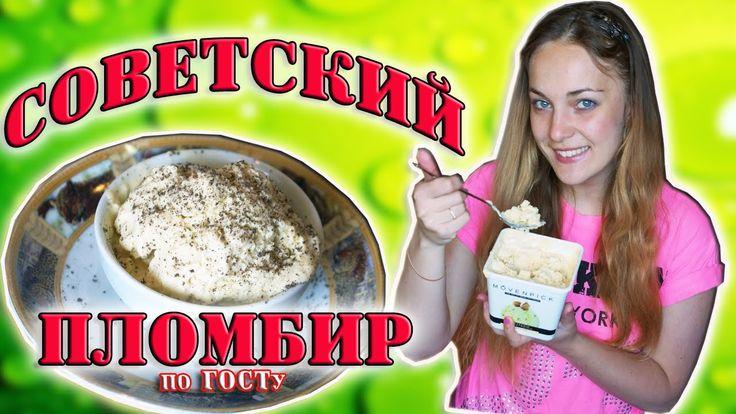 Как приготовить советский пломбир / рецепт домашнего мороженого / как пр...
