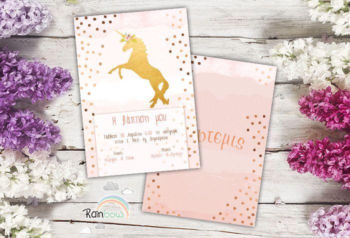 Πρόσκληση βάπτισης Μονόκερος σε Ροζ & Χρυσό!!!  Pink & Gold Unicorn invitation!!!