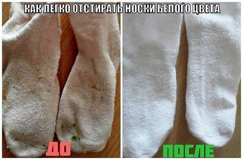 1 способ: Белые носочки легче отстирываются, если перед стиркой их замочить в растворе борной кислоты: 1 столовая ложка кислоты на 1 литр теплой воды. Замочить носки на 1 – 2 часа в этом растворе. Затем, тщательно прополоскать и отправить в машинку, или постирать вручную. Носки лучше стирать в машинке, при режиме полной стирки для хлопка, при температуре 40 или 60 градусов.