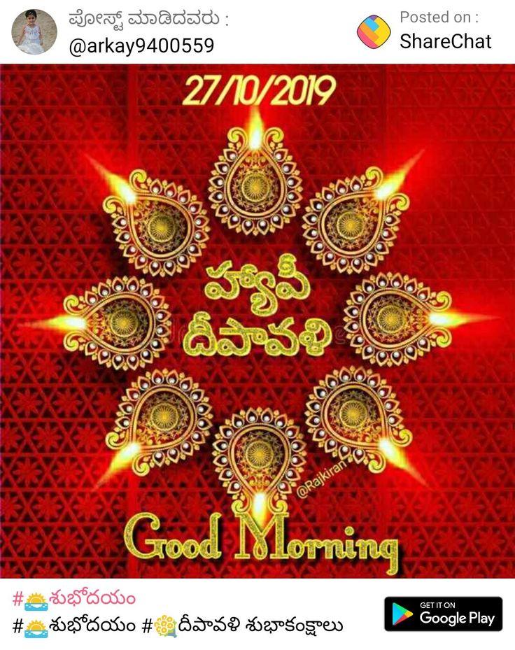 pinvishwanath on sundy  happy diwali happy how to get