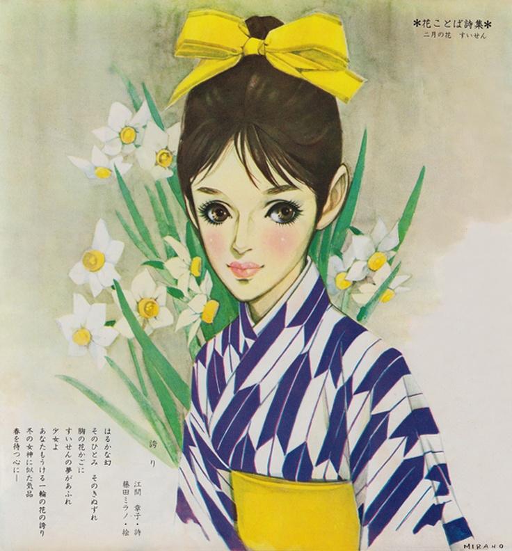 Fujita Mirano Daffodils Jogakusei No Tomo Feb1964 Vintage Japan Japanese