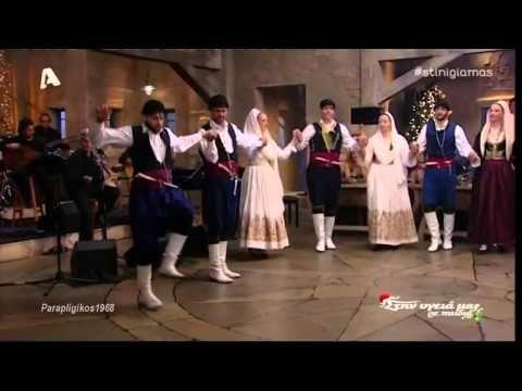 Βασίλης Σκουλάς & Λαογραφικός όμιλος Χανίων (Στήν υγειά μας Alpha) {31/12/2013} - YouTube