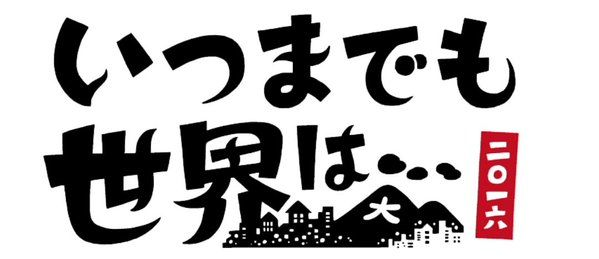 本日5/29(日)は京都!『いつまでも世界は...第5回』UrBANGUILD 17:00~17:40 渡辺シュンスケ × 近藤康平 出演です! https://t.co/5WXb82eqS0