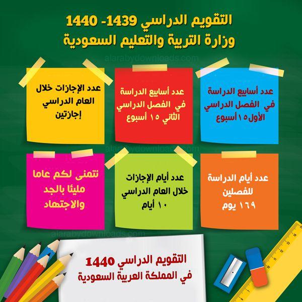 تحميل التقويم الدراسي ١٤٤٠ وزارة التربية والتعليم السعودية التقويم الدراسي الجديد 2019 Academic Calendar Calendar Convenience Store Products