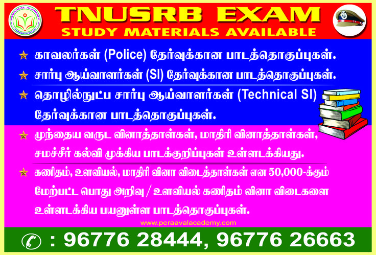 Download the TNUSRB models question paper and SI exam model question paper and get TNUSRB latest news from our website @ www.peraavalacademy.com