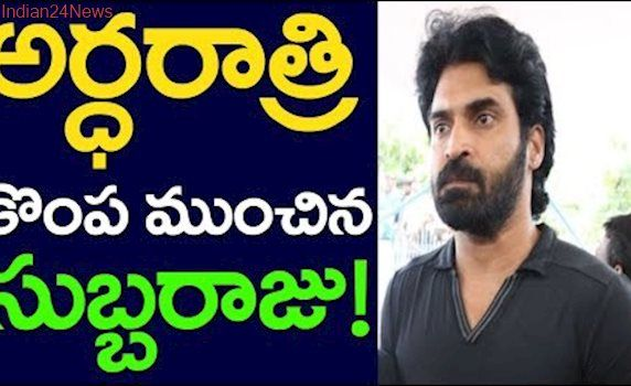 Actor Subbaraju Creates Sensation At Midnight | Tollywood Drugs Case | SIT | Puri Jagannadh | taja30