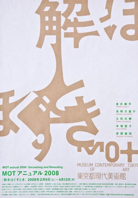 Japanese Poster: MOT. Contemporary Art. Tokyo. - Gurafiku: Japanese Graphic DesignJapanese Graphic Design, Japanese Posters, Japan Art Logo, Japanese Graphics Design, Japan Posters, Art Tokyo, Contemporary Art, Contemporary Japan Art, Japan Graphics Design