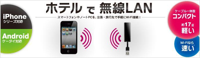 nテクノロジー対応 150Mbps(規格値)ポケットルーター  WN-TR2シリーズ