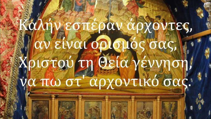 Κάλαντα Χριστουγέννων ~ Καλήν Εσπέραν Άρχοντες ~ Greek christmas carol - YouTube