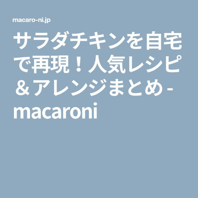 サラダチキンを自宅で再現!人気レシピ&アレンジまとめ - macaroni