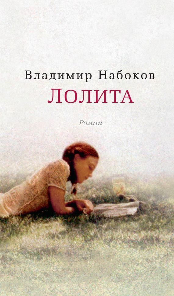 """Книжный клуб shoo.by: """"Лолита"""" Владимир Набоков"""