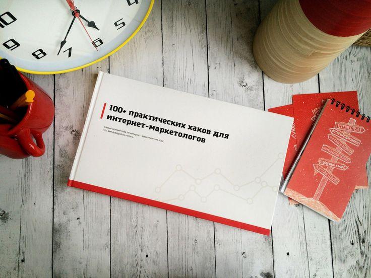 """""""100 практических хаков для интернет-маркетологов"""" – бесплатная книги от Texterra. Читайте в моем обзоре, заслуживает ли она внимания."""
