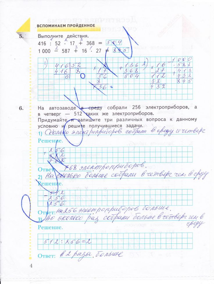В.н.рудницкая вентана решебник математика граф 4 класс