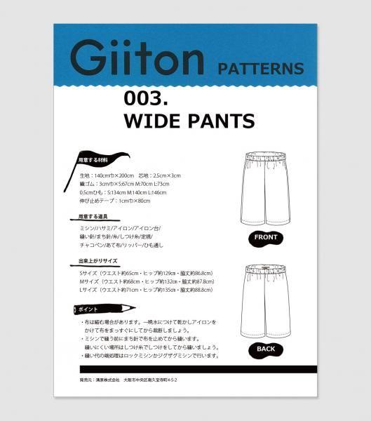 Giiton PATTERNS 【003.WIDE PANTS】