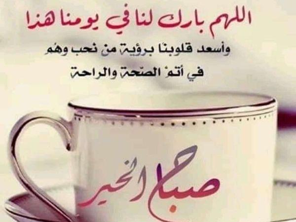 دعاء صباح الخير Good Morning Arabic Glassware Charity Logo Design