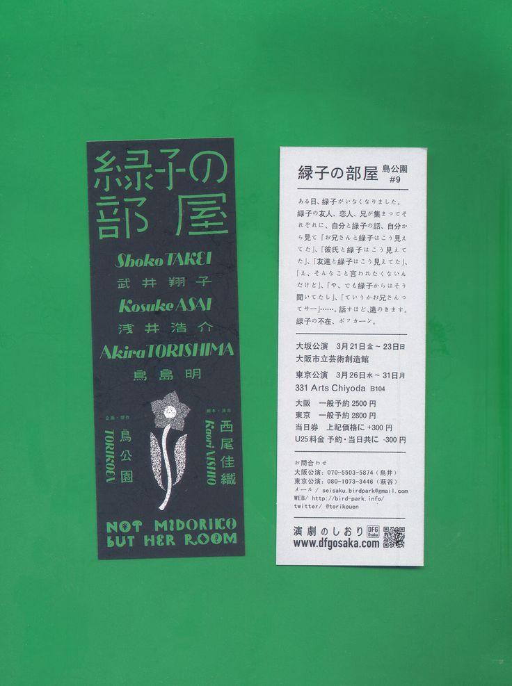 鈴木哲生 Tezzo SUZUKI Graphic designer