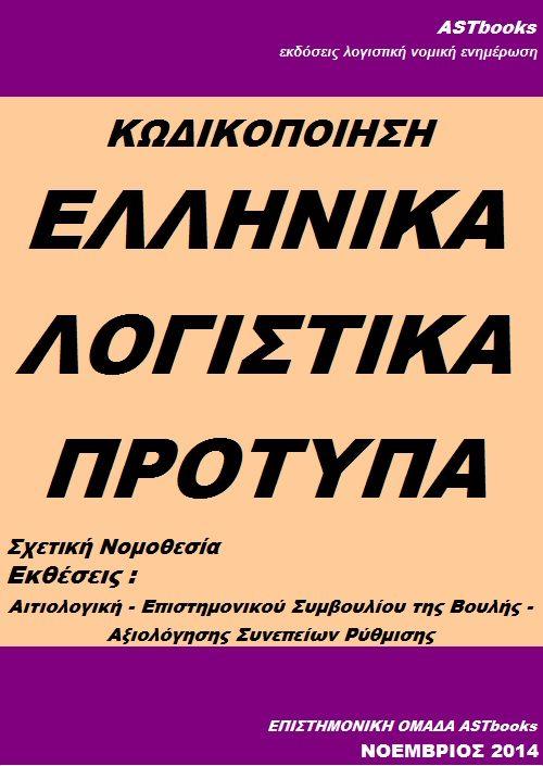 Στο βιβλίο μας θα βρείτε αναλυτικά όλες τις καταργούμενες διατάξεις και όλες τις απαλλαγές και απλοποιήσεις που έχουν γίνει με την ισχύ των Ελληνικών Λογιστικών Προτύπων καθώς και αναλυτικό ευρετήριο για κάθε άρθρο ξεχωριστά για την διευκόλυνση της αναζήτησης θεμάτων που σας αφορούν.