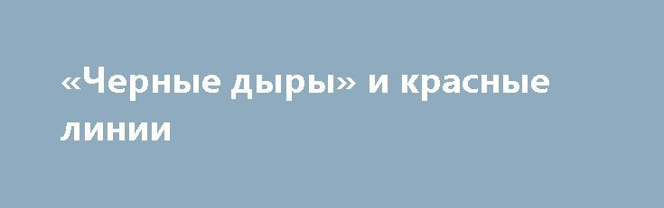 «Черные дыры» и красные линии http://apral.ru/2017/05/06/chernye-dyry-i-krasnye-linii/  Становится ясно: ядерная война рациональна и в ней при надлежащей [...]