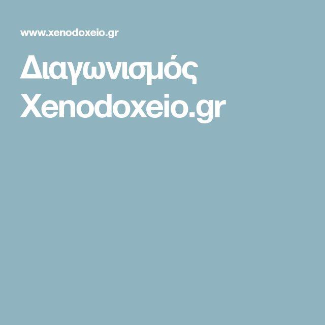 Διαγωνισμός Xenodoxeio.gr