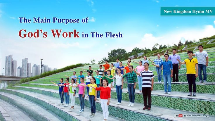 "Christ of the Last Days Has Appeared ""The Main Purpose of God's Work in ..."