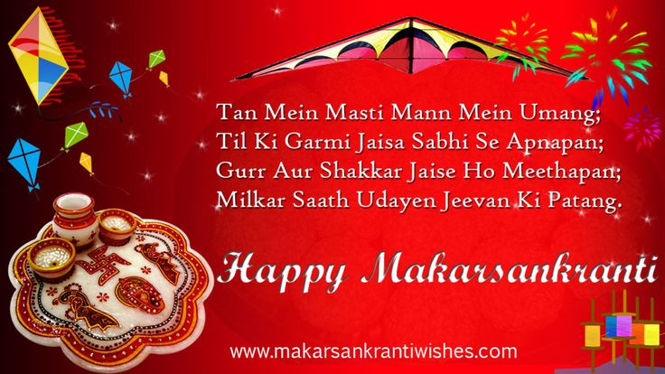 makar sankranti wishes in hindi 2016