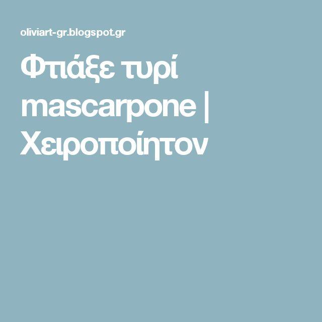 Φτιάξε τυρί mascarpone | Χειροποίητον