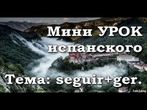 """#9 Урок испанского ЯЗЫКА ☂ Испанский глагол """" seguir """" + герундий - YouTube"""