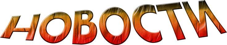 Открытие филиала в городе Мегион! Уважаемые клиенты!  С 17.08.2016 г. открывается филиал в городе Мегион! http://nrg-tk.ru/news/otkrytie_filiala_v_gorode_megion/