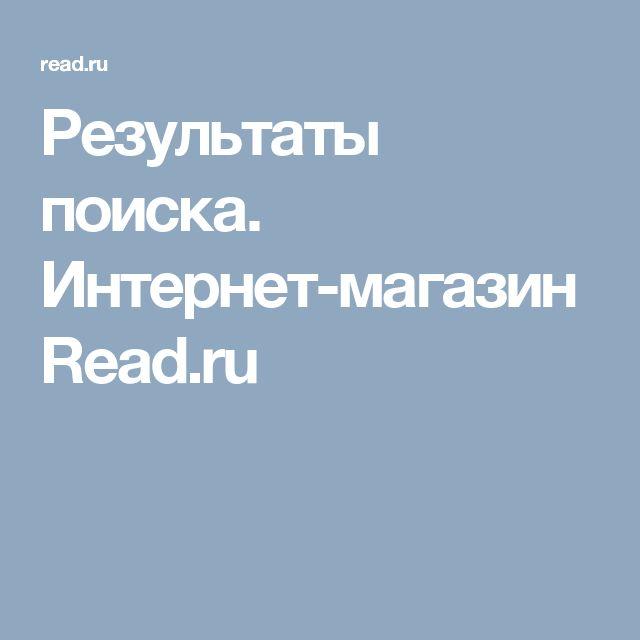 Результаты поиска. Интернет-магазин Read.ru