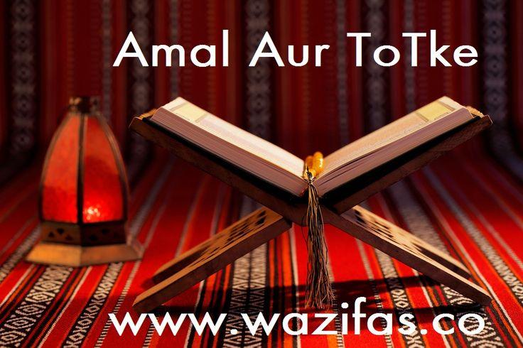 Kaam ke amal aur totke - Wazifa | Amal | Islamic wazifa | Islamic amal | Ruhani ilaj | istikhara