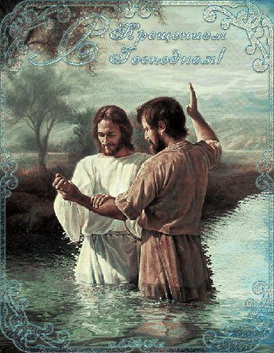 FlashKAS: С Крещением Господнем!