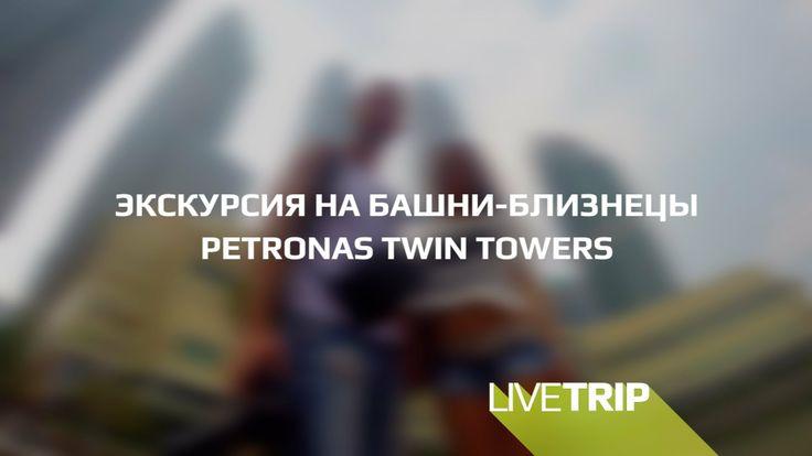Экскурсия на башни-близнецы Petronas Twin Towers (+плейлист)