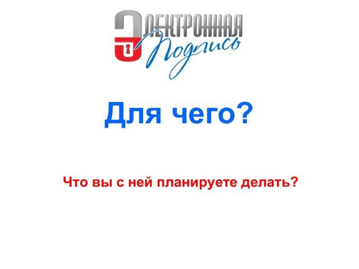 Электронная подпись - онлайн! Электронная подпись - www.torgi02.ru, info@torgi02.ru