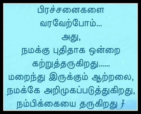 36 best images about tamil quotes on pinterest