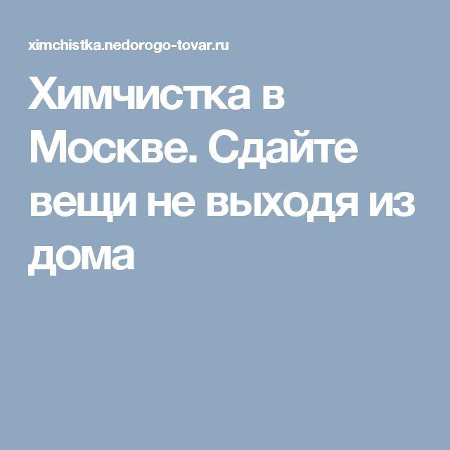 Химчистка в Москве. Сдайте вещи не выходя из дома