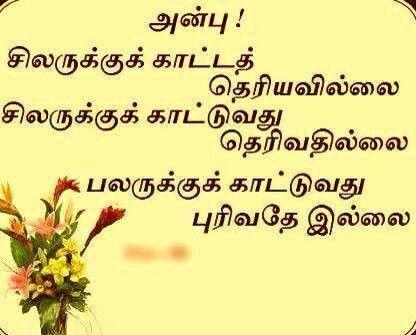 More Tamil Kavithai Kadhalkavithai