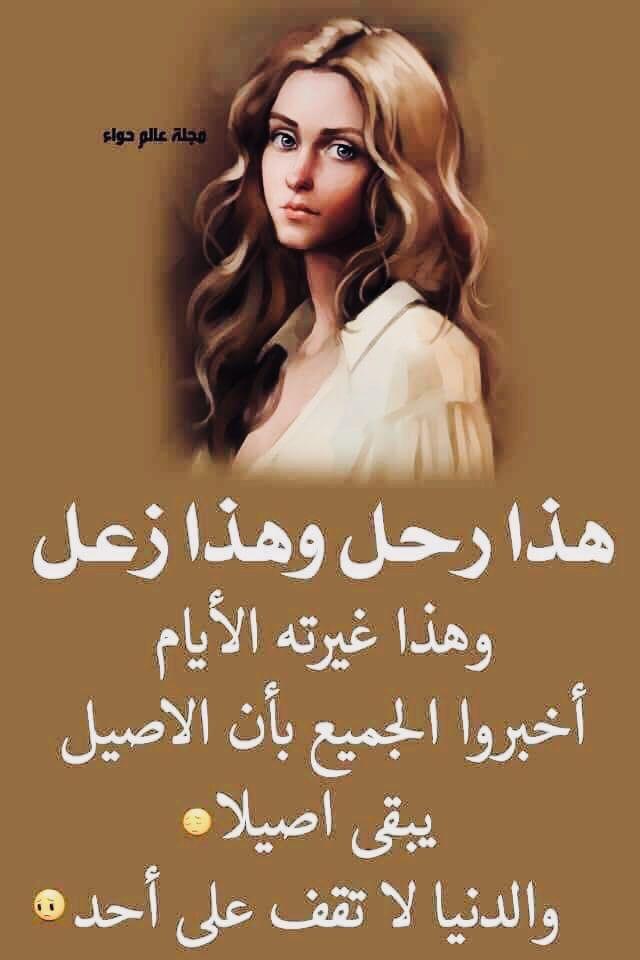 الاصيل يبقى اصيلا Beautiful Arabic Words Ideas For Instagram Photos Fall Eye Makeup