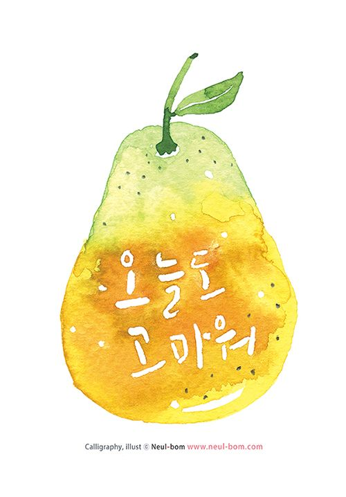 calligraphy, illust by #늘봄 neulbom