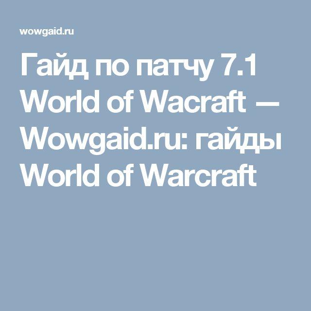 Гайд по патчу 7.1 World of Wacraft — Wowgaid.ru: гайды World of Warcraft