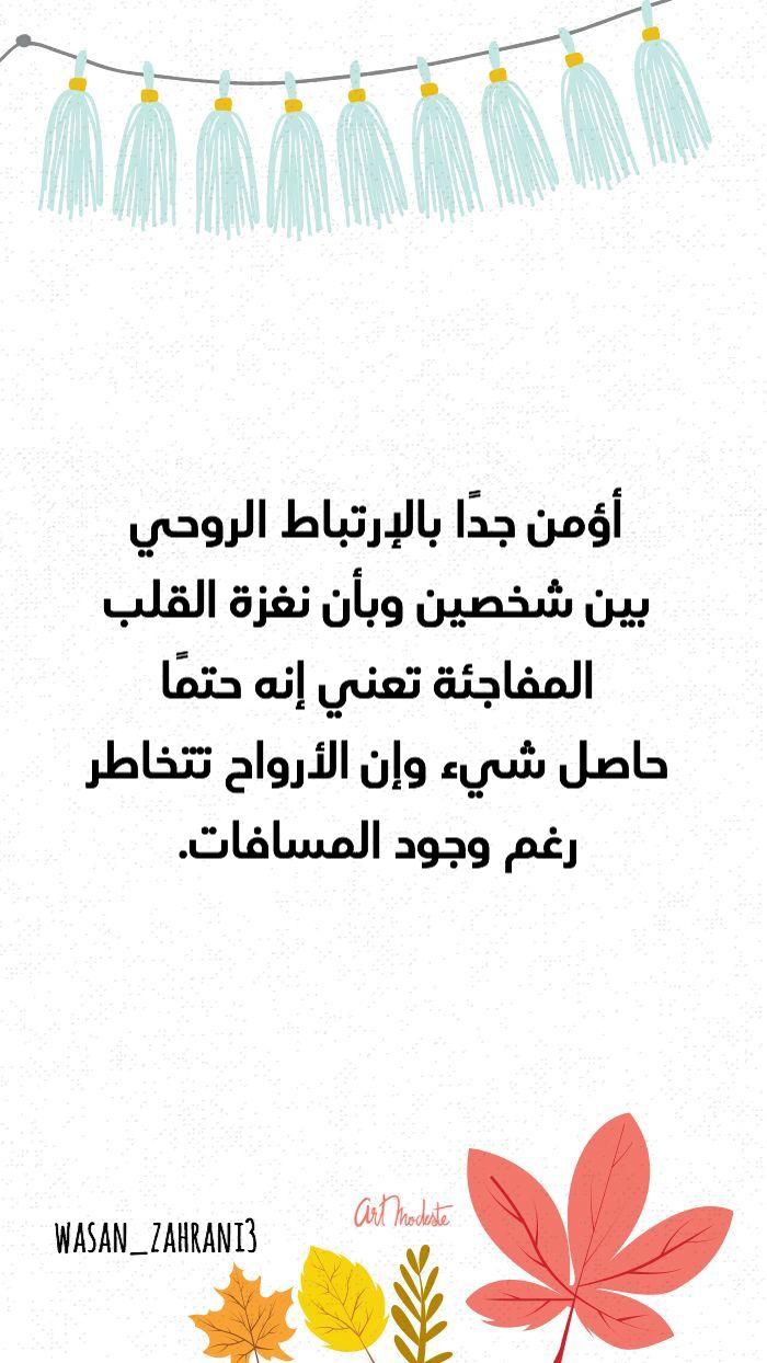 الأرواح جند مجندة من جنود الله Love Words Lovely Quote Sweet Words
