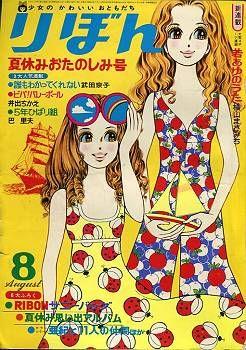 りぼん1969年08月号 - Illustration by Yoko kitajima 北島洋子