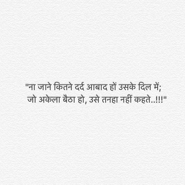 #poetsofinstagram #writer #heart #love #hindi #hindipoetry #kavita #nazm #urdu #hindiislove #artistsofinstagram #TSS #thescribblerssquad #indianpoets #ig_poetsofindia #csavargo #hindipoetry #words #wordporn #hindipoem #poems #twoliner #poetryporn #poetrycommunity #sheroshayari #sher #writersofinstagram #poetsofinstagram #twoliner  #हम_हिंदी_है