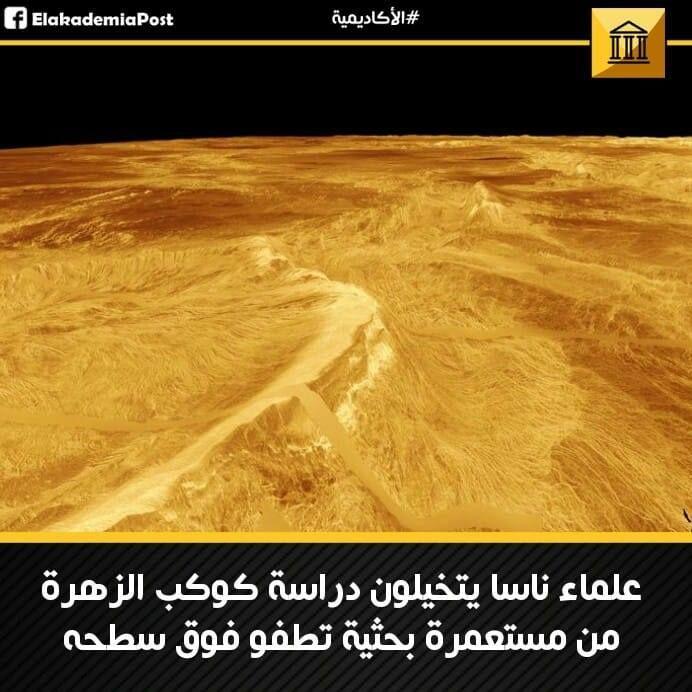 علماء ناسا يتخيلون دراسة كوكب الزهرة من مستعمرة بحثية تطفو فوق سطحه كوكب الزهرة يخلو من وجود عوامل الحياة فهو يحتوي على سحب سميكة من حمض الكبريت تحت درجات حرا