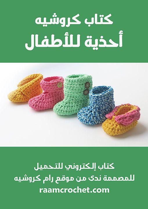 016202065 كتاب كروشيه أحذية أطفال - كتاب إلكتروني للتحميل | Crochet | Crochet  patterns, Crochet, Crochet earrings
