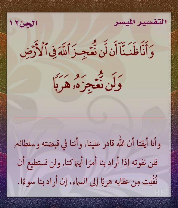 الجن ١٢ Arabic Calligraphy Calligraphy