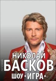 """Николай Басков. Шоу """"Игра"""""""