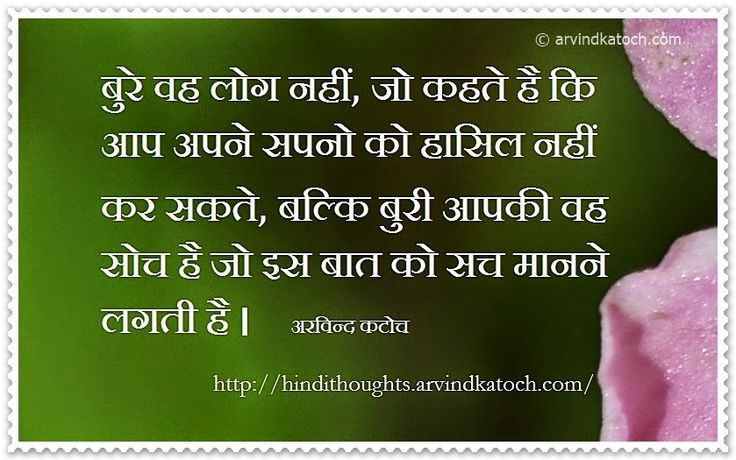 Hindi Thoughts Bad Are Not People Who Say Hindi Motivational Quote