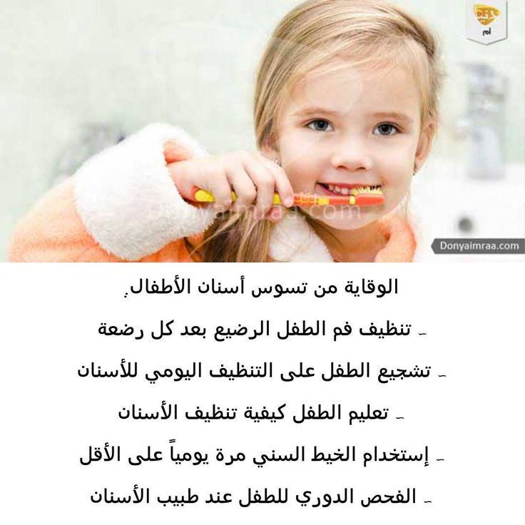 Emraa Com On Instagram الوقاية من تسوس أسنان الأطفال تسوس تسوس اﻷسنان أسنان اﻷطفال وقاية عللج طفولة رضيع دنيا امرأة