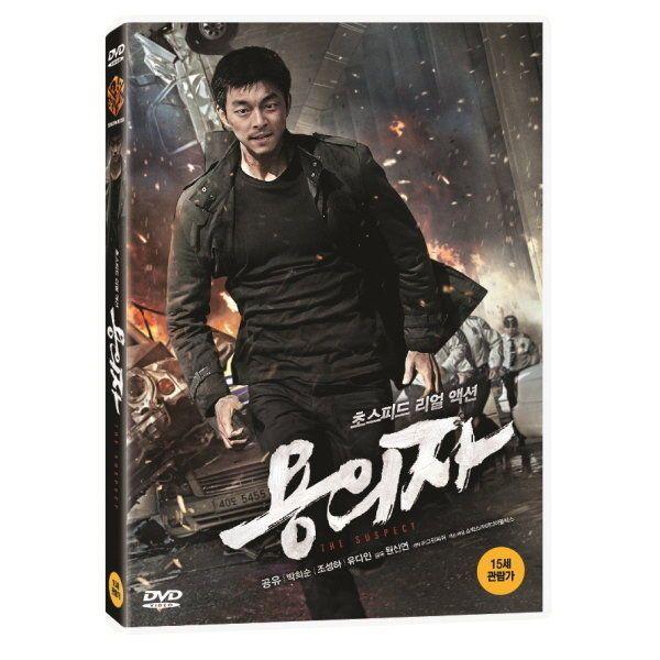 DVD K-Movie The Suspect 용의자 Korean English Subtitle Gong Yoo 2 disc